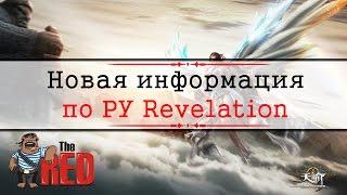 Видео к игре Revelation из публикации: Новая информация по русской версии Revelation от локализатора игры