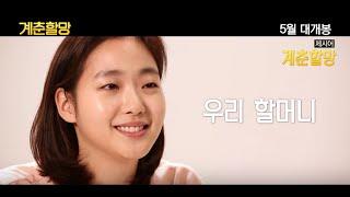 Nonton Eng  Subtitles                             Canola  2016 Quiz Battle     Actress Kim Go Eun Film Subtitle Indonesia Streaming Movie Download