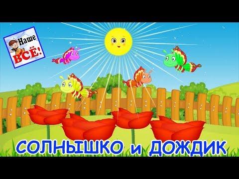 Солнышко и дождик, мульт-песенка. Музыкальная игра как в детском саду. Наше всё!