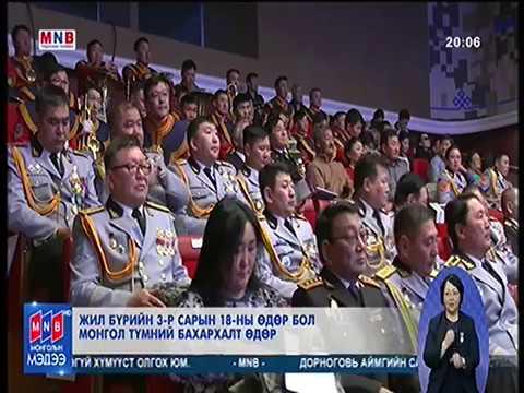 """""""Монгол цэргийн өдөр""""-ийн баярын арга хэмжээнд Улсын Их Хурлын дарга М.Энхболд оролцож, мэндчилгээ дэвшүүллээ"""