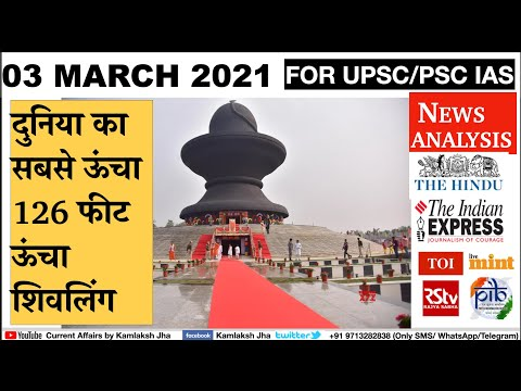 3 March 2021 Daily Current Affairs The Hindu Indian Express PIB News UPSC IAS PSC  Jha sir