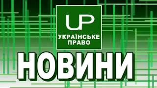 Новини дня. Українське право. Випуск від 2018-02-20