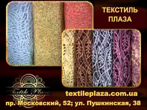 tekstileplaza ткани для одежды