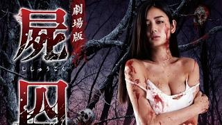 Nonton [trailer] Shikabane Shishuugoku [Live Action 2017] Film Subtitle Indonesia Streaming Movie Download