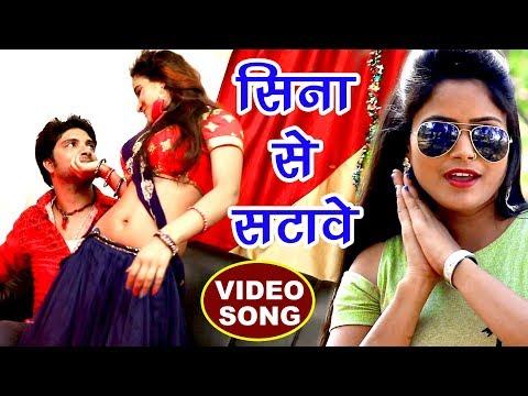 Video NEW BHOJPURI SONGS 2018 - Seena Se Satawa Sute Ke Beriya - Bhojpuri Hit Songs 2018 download in MP3, 3GP, MP4, WEBM, AVI, FLV January 2017