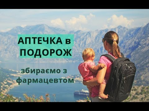 🀄Аптечка в подорож (для дітей і дорослих). 💊Збираємо з фармацевтом. Ірина Калина 🌿