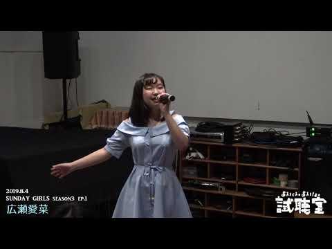, title : '広瀬愛菜 2019.8.4 SUNDAY GIRLS season3 ep.1@神保町試聴室'