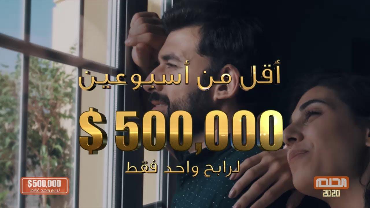 عيد مع ٥٠٠,٠٠٠ دولار