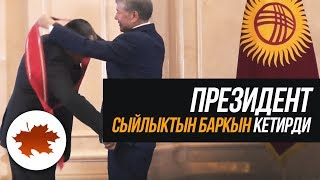Президент сыйлыктын баркын кетирди