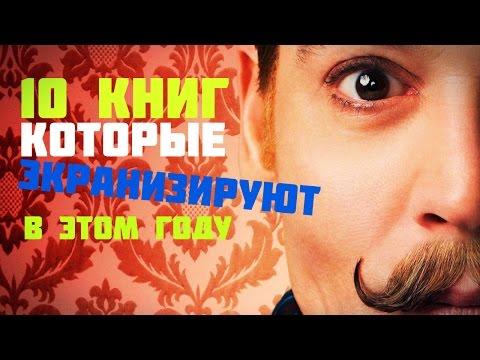 ТОП-10 книг которые ЭКРАНИЗИРУЮТ в этом году ЕnЕri Rес - DomaVideo.Ru