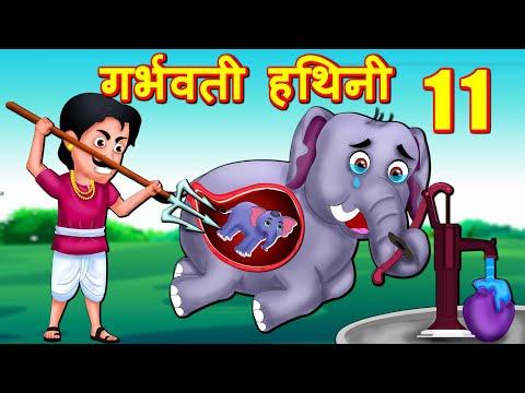 गर्भिणी हथिनी माँ  11  Hindi Kahaniya | Bedtime Moral Stories | Hindi Fairy Tales | Bedtime Dreams