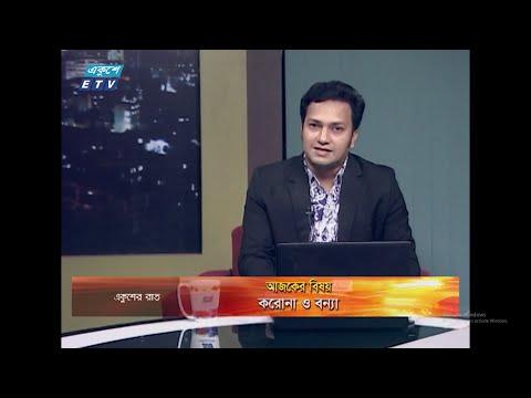 Ekusher Raat || বিষয়: করোনা ও বন্যা || 08 July 2020 || ETV Talk Show