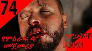 Mogachoch EBS Latest Series Drama - S04E74 - Part 74 (Audio Fixed)