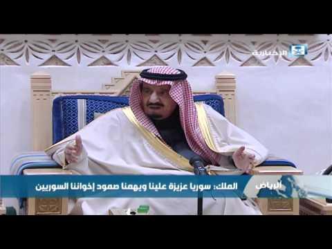 #فيديو :: #الملك_سلمان : #سوريا عزيزة علينا