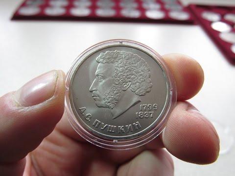 Самый дорогой юбилейный рубль ссср цена