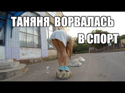 CАМЫЙ СПОРТИВНЫЙ ДЕНЬ ТАНЮШИ :) (видео)