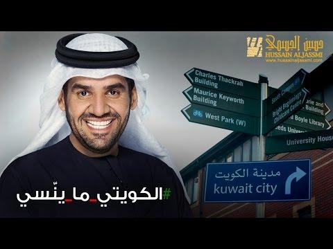 حسين الجسمي - الكويتي ما ينسى (النسخة الأصلية) | 2015