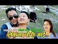 Lekhma chauri gaai by Ramji Khand, Sagar Birahi & Yamuna Magar