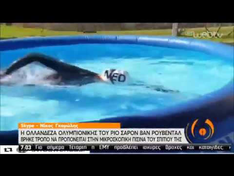 «Χρυσό» στην ευρυματικότητα κολύμβησης για την Βαν Ρούβενταλ! | 01/04/2020 | ΕΡΤ