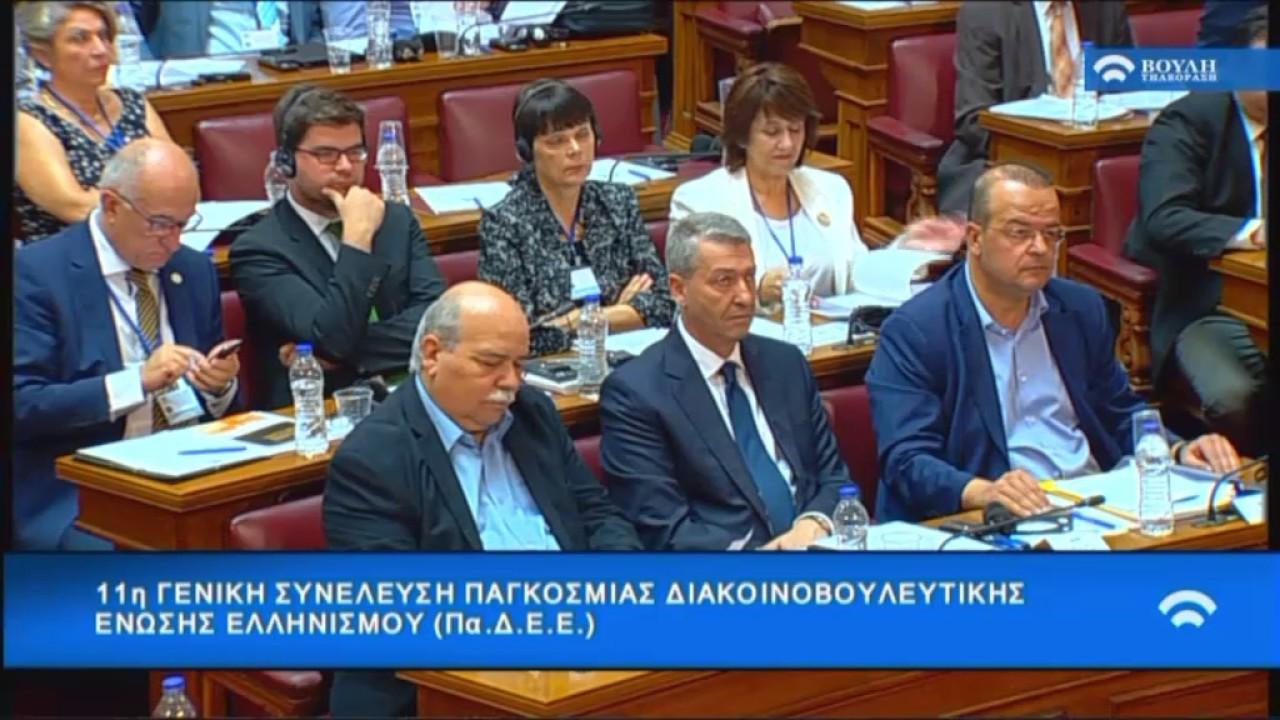 11η Γενική Συνέλευση της Παγκόσμιας Διακοινοβουλευτικής Ένωσης Ελληνισμού (Α! Μέρος)(24/07/2017)