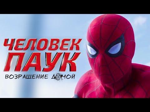 Человек паук: Возвращение домой 2017 [Обзор] / [Трейлер на русском] - DomaVideo.Ru