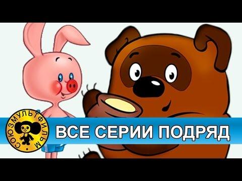 Винни Пух — Все серии подряд [HD] (видео)