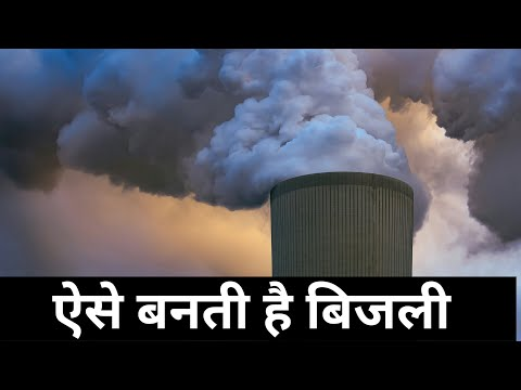 Types of power generation | Different Electrical power plants | in Hindi