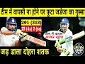 RAVINDRA JADEJA Brutally Hits Double Century {201 in 313} | HITS 23 FOURS! n 2 SIXES! || SPORTS EDGE