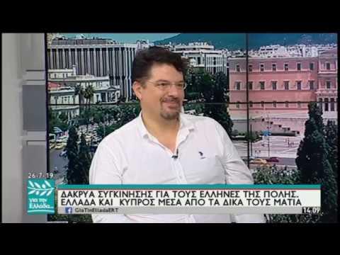 Ο Γιάννης Γιγουρτσής στον Σπύρο Χαριτάτο | 26/07/2019 | ΕΡΤ