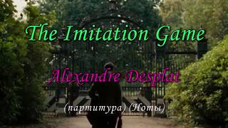 The Imitation Game - Alexandre Desplat (Партитура, Ноты)