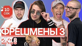 Video Узнать за 10 секунд | KRESTALL / COURIER, CREAM SODA, SOULOUD и BOLLYWOODFM угадывают треки весны MP3, 3GP, MP4, WEBM, AVI, FLV Agustus 2018