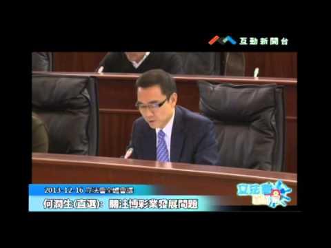 何潤生20131216立法會議