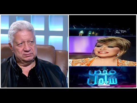 شاهد- ماذا قال مرتضى منصور عن إيناس الدغيدي