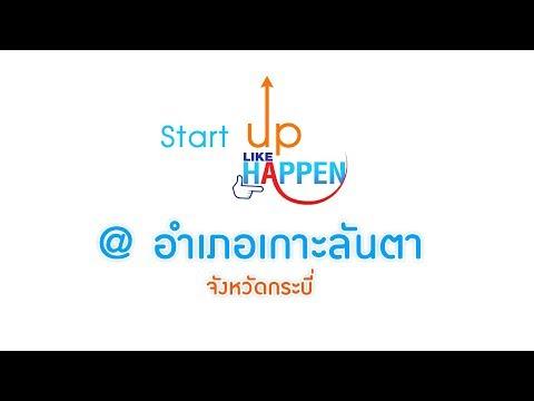 Start up like happen ep 19 @ อำเภอเกาะลันตา จังหวัดกระบี่