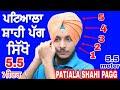 patiala shahi pagg,5 Layers turban,ਪਟਿਅਾਲਾ ਸ਼ਾਹੀ ਪੱਗ,Patiala dastar, turban king jaskarandeep singh