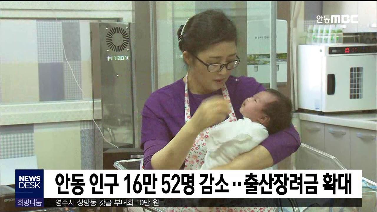 인구 감소..안동도 출산장려금 확대