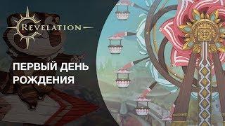Видео к игре Revelation из публикации: Revelation празднует первую годовщину