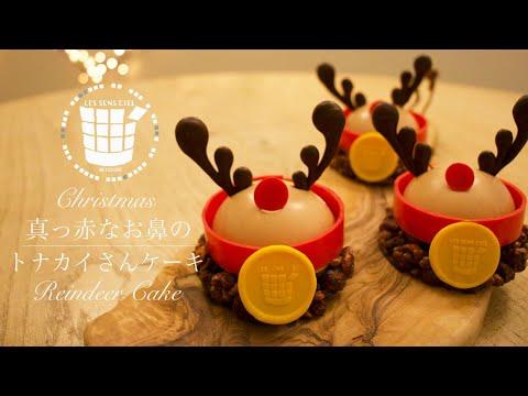✴︎真っ赤なお鼻のトナカイさんケーキの作り方How to make Christmas Reindeer cake✴︎ … видео
