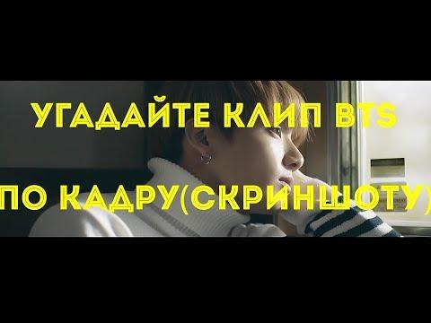Угадай BTS клип по кадру (скриншоту)
