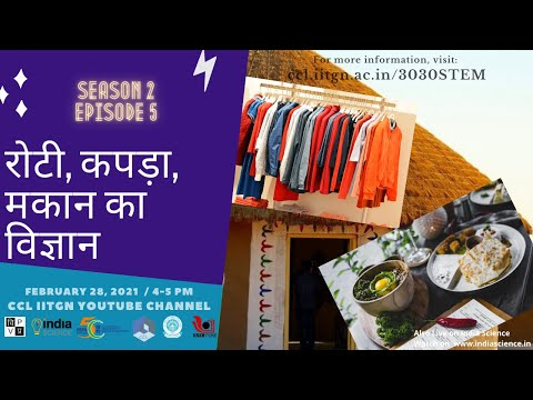 National Science Day |रोटी, कपड़ा, मकान।Science of Food, Shelter Cloth| 3030STEM Season 02 Episode 5