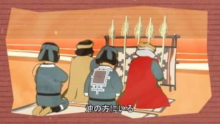 赤ん坊の知らせ アイヌ語(オリジナル)音声 日本語字幕