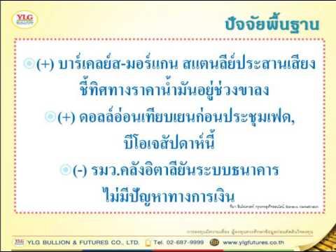YLG บทวิเคราะห์ราคาทองคำประจำวัน 26-07-16