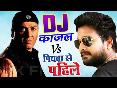 Video रितेश पांडे Hit Bhojpuri Dj Song With Sunny Dewal Dailog Mix 2018 download in MP3, 3GP, MP4, WEBM, AVI, FLV January 2017