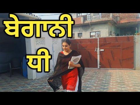 ਦੇਖੋ ਬੇਗਾਨੀ ਧੀ ਨਾਲ ਉਸਦੀ ਮਤਰੇਈ ਮਾਂ  ਨੇ ਕੀ ਕੀਤਾ   bagani dhee   A Short Movie   Jatt Tv