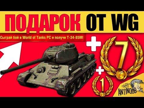 РАЗРАБОТЧИКИ БЕСПЛАТНО РАЗДАЮТ Т-34-85М и 8 ДНЕЙ ПРЕМА!! ПОДАРОК ТЕБЕ!
