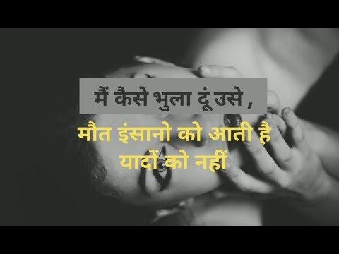 Top - 10 Sad Quotes About Love  दिल को छू लेने वाली Sad Shayri  Hindi