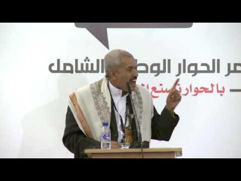 كلمة حسين حازب | 23 مارس | مؤتمر الحوار الوطني الشامل
