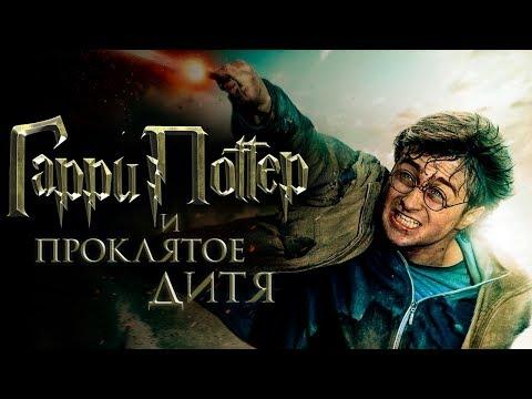 Гарри Поттер и Проклятое дитя [Обзор] / [Трейлер 3 на русском] - DomaVideo.Ru
