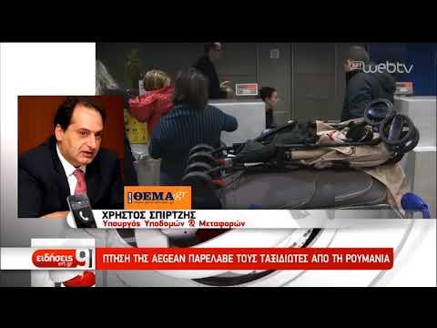 Κανονικά οι πτήσεις στο αεροδρόμιο Μακεδονία | 5/1/2019 | ΕΡΤ