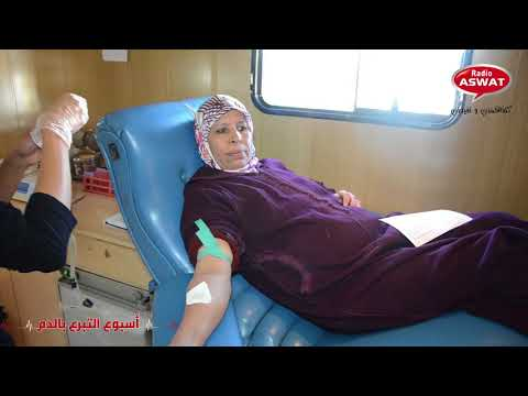 أسبوع التبرع بالدم مع راديو أصوات - اليوم الثالث